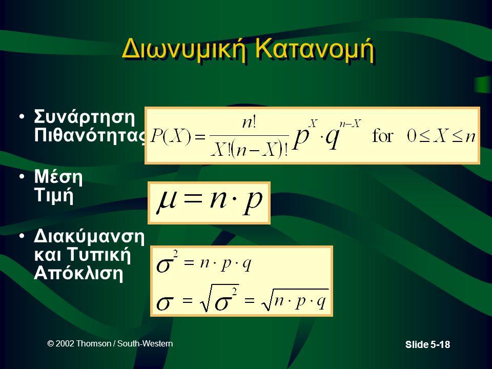 © 2002 Thomson / South-Western Slide 5-18 Διωνυμική Κατανομή •Συνάρτηση Πιθανότητας •Μέση Τιμή •Διακύμανση και Τυπική Απόκλιση