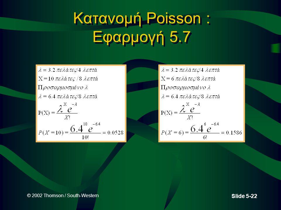 © 2002 Thomson / South-Western Slide 5-22 Κατανομή Poisson : Εφαρμογή 5.7