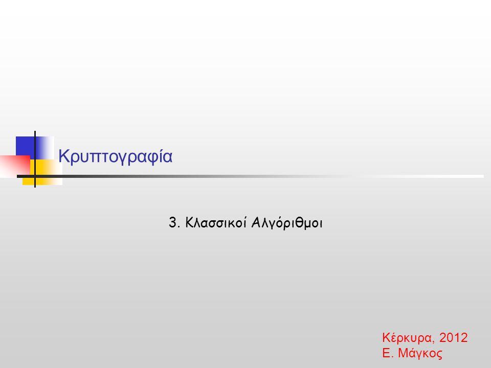 Syllabus Α.Αλγόριθμοι Αντικατάστασης (Μονοαλφαβητικοί): 3.1.