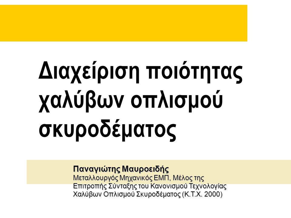 Παναγιώτης Μαυροειδής Μεταλλουργός Μηχανικός ΕΜΠ, Μέλος της Επιτροπής Σύνταξης του Κανονισμού Τεχνολογίας Χαλύβων Οπλισμού Σκυροδέματος (Κ.Τ.Χ. 2000)