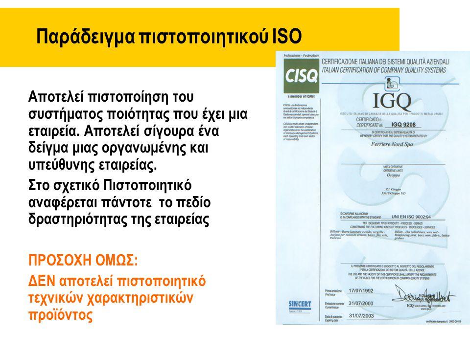 Παράδειγμα πιστοποιητικού ISO Αποτελεί πιστοποίηση του συστήματος ποιότητας που έχει μια εταιρεία. Αποτελεί σίγουρα ένα δείγμα μιας οργανωμένης και υπ