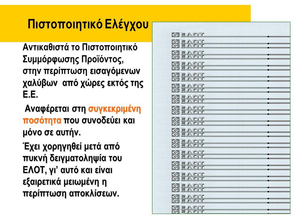 Πιστοποιητικό Ελέγχου εισαγόμενων χαλύβων από χώρες εκτός της Ε.Ε. Αντικαθιστά το Πιστοποιητικό Συμμόρφωσης Προϊόντος, στην περίπτωση εισαγόμενων χαλύ