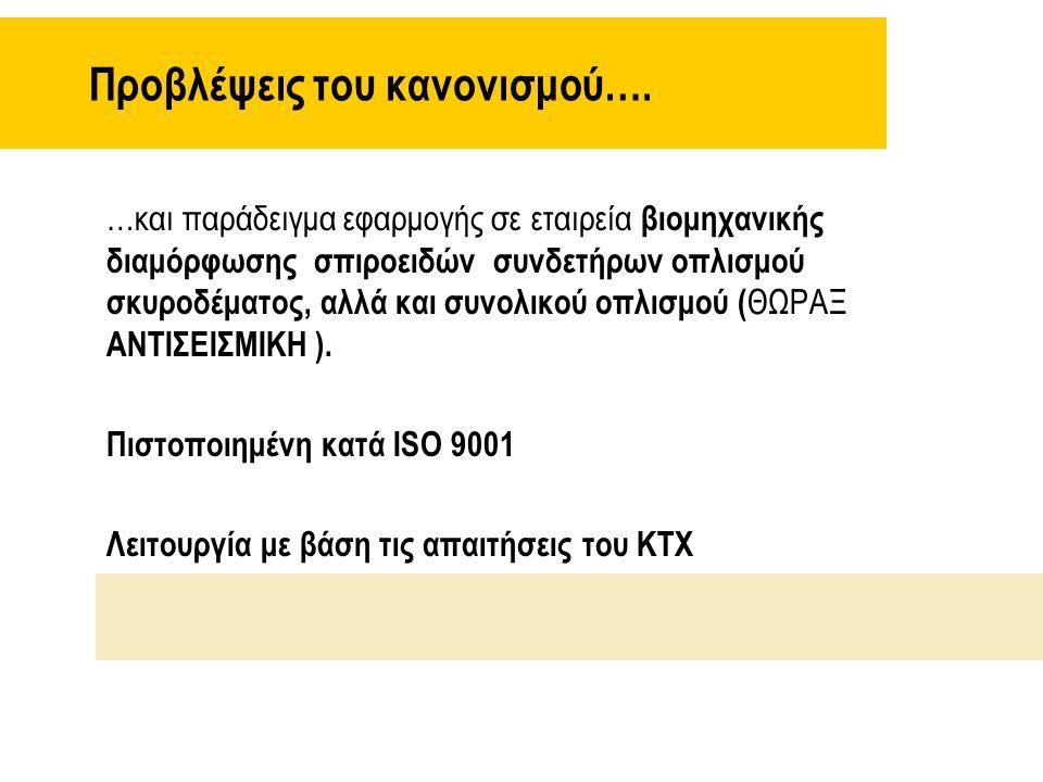 Πιστοποιητικό Ελέγχου εισαγόμενων χαλύβων από χώρες εκτός της Ε.Ε.