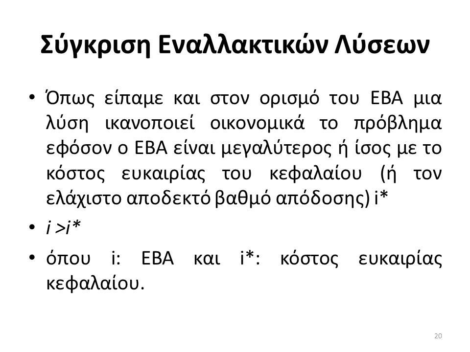 Σύγκριση Εναλλακτικών Λύσεων • Όπως είπαμε και στον ορισμό του ΕΒΑ μια λύση ικανοποιεί οικονομικά το πρόβλημα εφόσον ο ΕΒΑ είναι μεγαλύτερος ή ίσος με