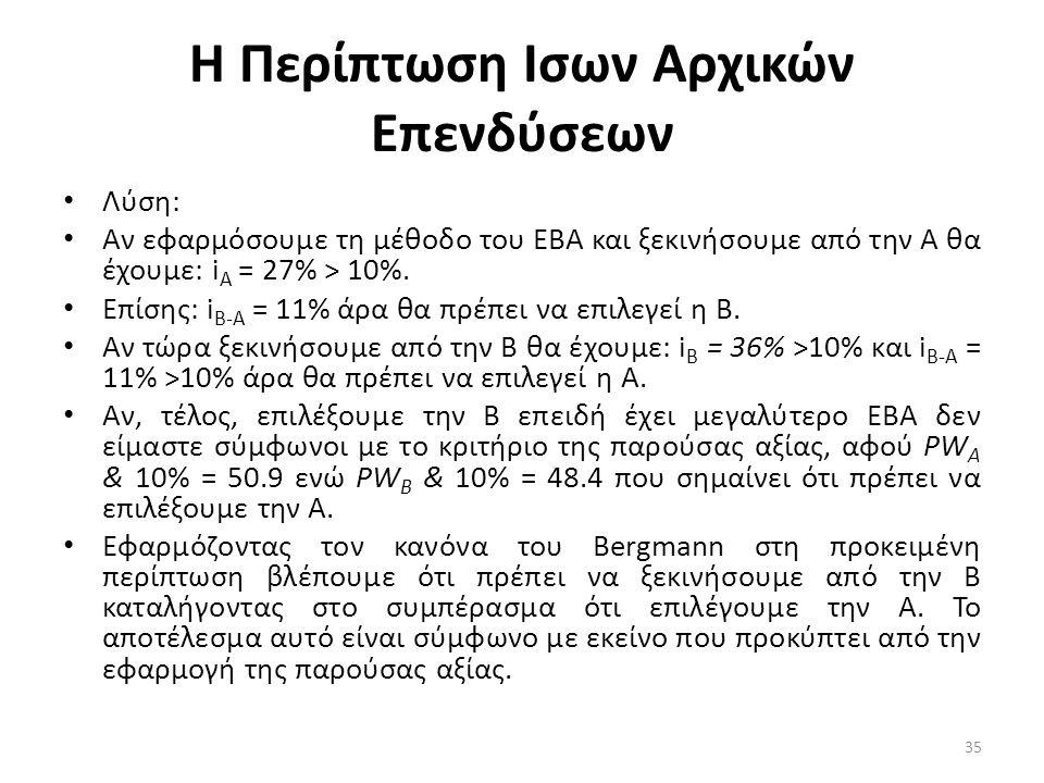 Η Περίπτωση Ισων Αρχικών Επενδύσεων • Λύση: • Αν εφαρμόσουμε τη μέθοδο του ΕΒΑ και ξεκινήσουμε από την Α θα έχουμε: i Α = 27% > 10%. • Επίσης: i B-A =