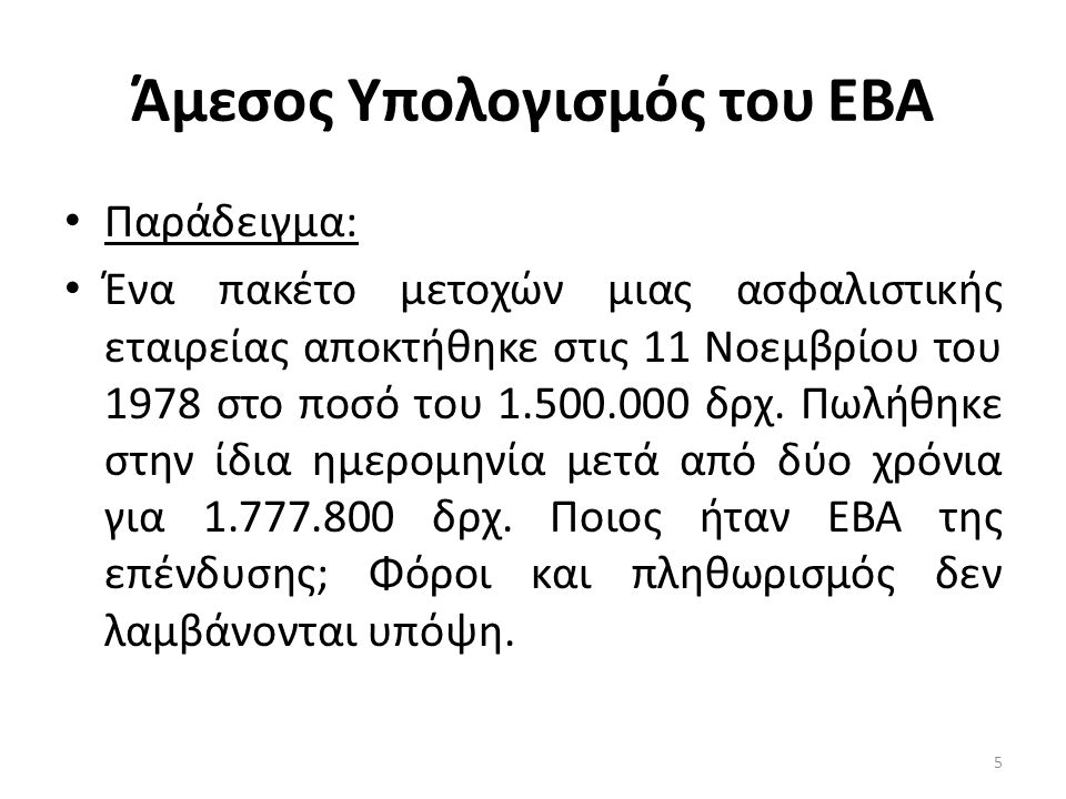 Άμεσος Υπολογισμός του ΕΒΑ • Παράδειγμα: • Ένα πακέτο μετοχών μιας ασφαλιστικής εταιρείας αποκτήθηκε στις 11 Νοεμβρίου του 1978 στο ποσό του 1.500.000