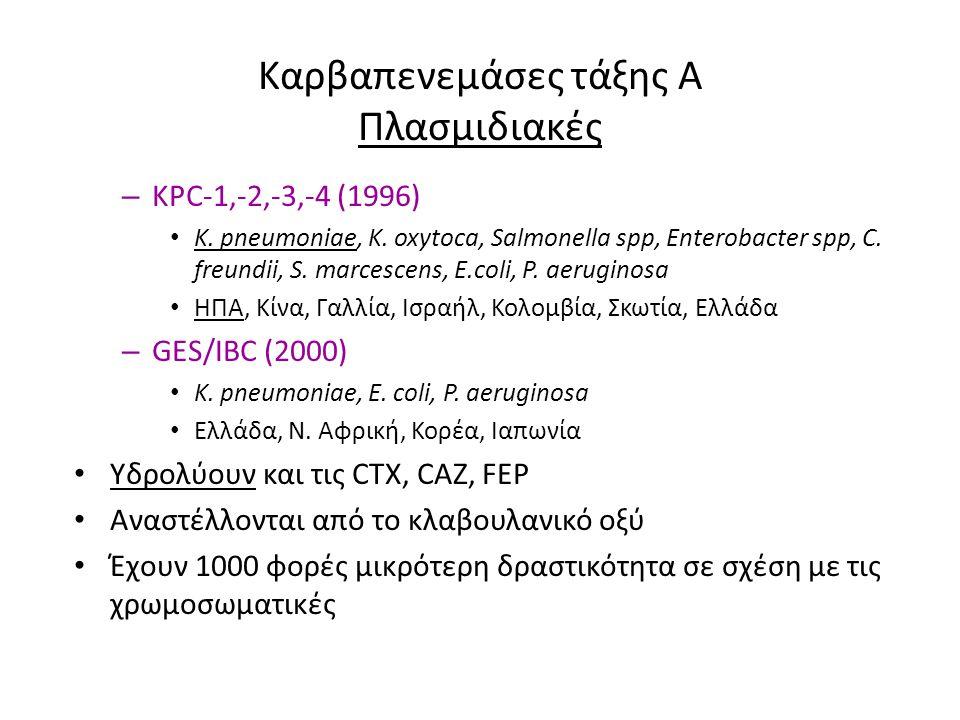 Καρβαπενεμάσες τάξης A Πλασμιδιακές – KPC-1,-2,-3,-4 (1996) • K. pneumoniae, K. oxytoca, Salmonella spp, Enterobacter spp, C. freundii, S. marcescens,
