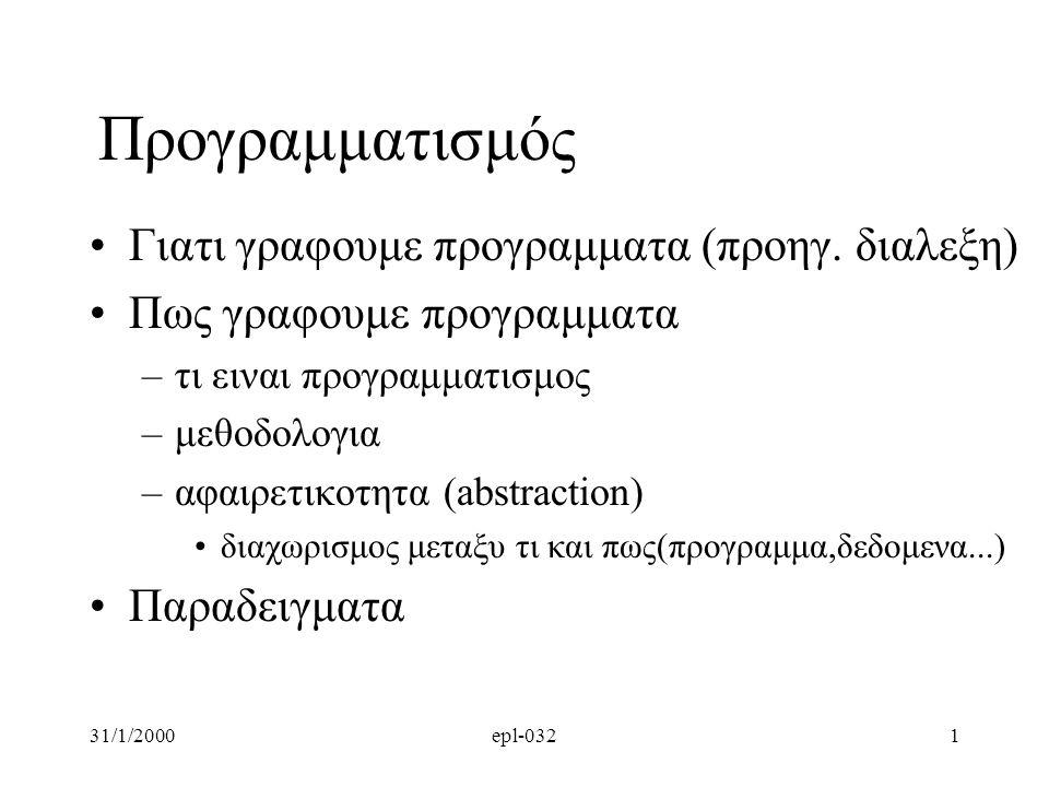 31/1/2000epl-0321 Προγραμματισμός •Γιατι γραφουμε προγραμματα (προηγ.