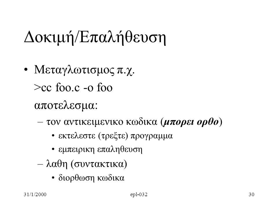 31/1/2000epl-03230 Δοκιμή/Επαλήθευση •Μεταγλωτισμος π.χ.