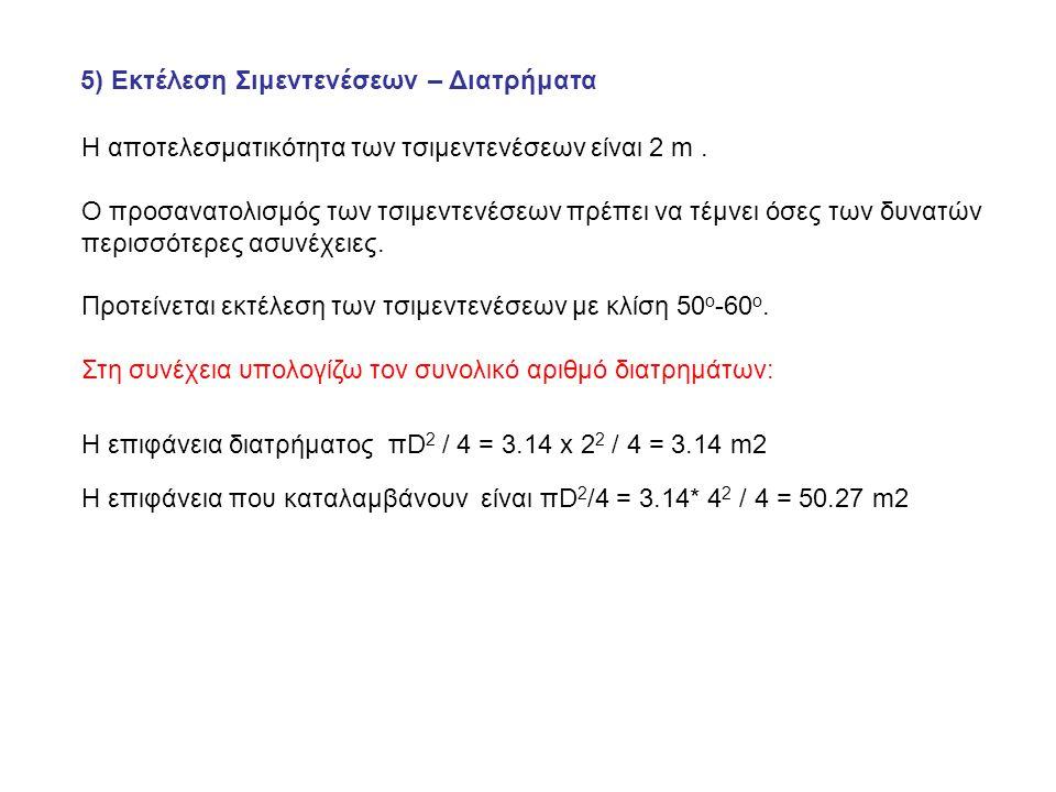 5) Εκτέλεση Σιμεντενέσεων – Διατρήματα Η αποτελεσματικότητα των τσιμεντενέσεων είναι 2 m.