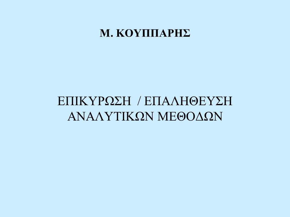 ΑΠΑΙΤΗΣΕΙΣ ΠΡΟΤΥΠΟΥ EN/ISO/IEC 17025 ΕΠΙΚΥΡΩΣΗ ΜΕΘΟΔΩΝ (VALIDATION OF METHODS) (§ 5.4.5) (1) Επικύρωση: επιβεβαίωση, μέσω εξέτασης και παροχής αντικειμενικών αποδείξεων, ότι ικανοποιούνται οι ιδιαίτερες απαιτήσεις για συγκεκριμένη, σκοπούμενη χρήση.