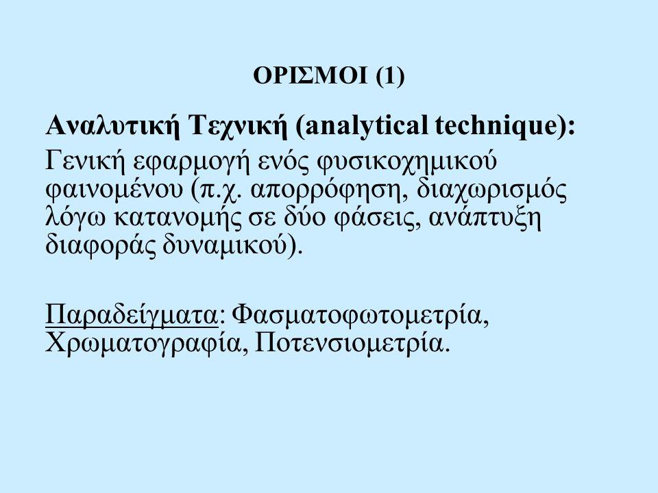 ΟΡΙΣΜΟΙ (1) Αναλυτική Τεχνική (analytical technique): Γενική εφαρμογή ενός φυσικοχημικού φαινομένου (π.χ. απορρόφηση, διαχωρισμός λόγω κατανομής σε δύ