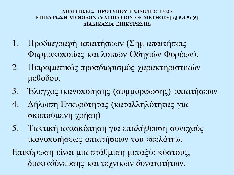 ΑΠΑΙΤΗΣΕΙΣ ΠΡΟΤΥΠΟΥ EN/ISO/IEC 17025 ΕΠΙΚΥΡΩΣΗ ΜΕΘΟΔΩΝ (VALIDATION OF METHODS) (§ 5.4.5) (5) ΔΙΑΔΙΚΑΣΙΑ ΕΠΙΚΥΡΩΣΗΣ 1.Προδιαγραφή απαιτήσεων (Σημ απαιτήσεις Φαρμακοποιίας και λοιπών Οδηγιών Φορέων).