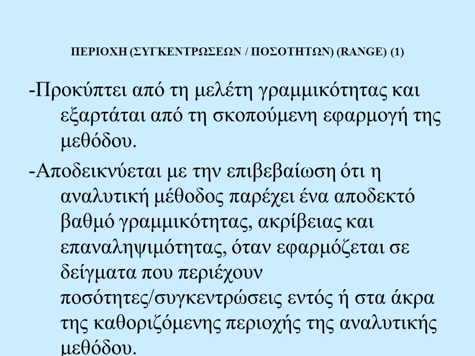 ΠΕΡΙΟΧΗ (ΣΥΓΚΕΝΤΡΩΣΕΩΝ / ΠΟΣΟΤΗΤΩΝ) (RANGE) (1) -Προκύπτει από τη μελέτη γραμμικότητας και εξαρτάται από τη σκοπούμενη εφαρμογή της μεθόδου.