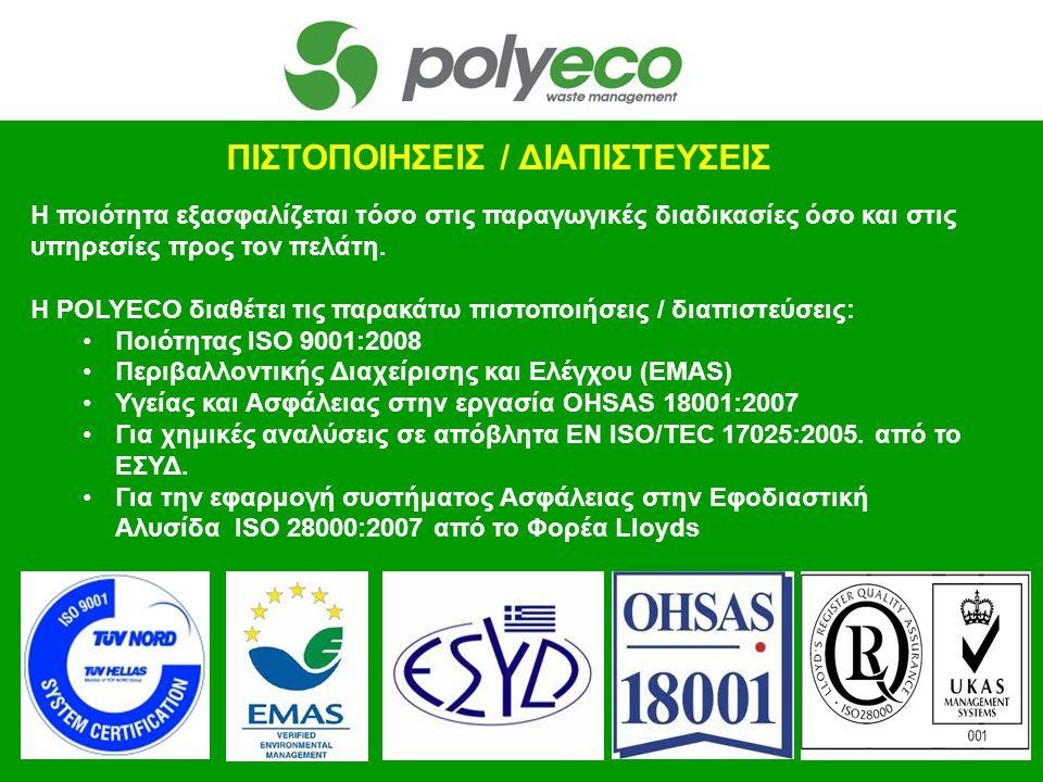 Η ποιότητα εξασφαλίζεται τόσο στις παραγωγικές διαδικασίες όσο και στις υπηρεσίες προς τον πελάτη. H POLYECO διαθέτει τις παρακάτω πιστοποιήσεις / δια