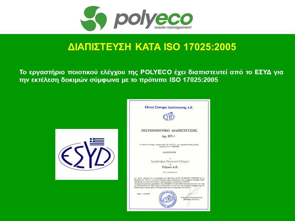ΔΙΑΠΙΣΤΕΥΣΗ ΚΑΤΑ ISO 17025:2005 Το εργαστήριο ποιοτικού ελέγχου της POLYECO έχει διαπιστευτεί από το ΕΣΥΔ για την εκτέλεση δοκιμών σύμφωνα με το πρότυ