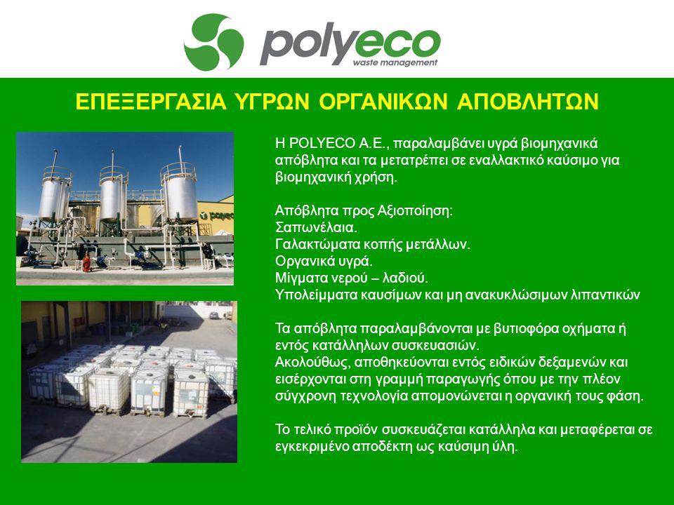 Η POLYECO Α.Ε., παραλαμβάνει υγρά βιομηχανικά απόβλητα και τα μετατρέπει σε εναλλακτικό καύσιμο για βιομηχανική χρήση. Απόβλητα προς Αξιοποίηση: Σαπων