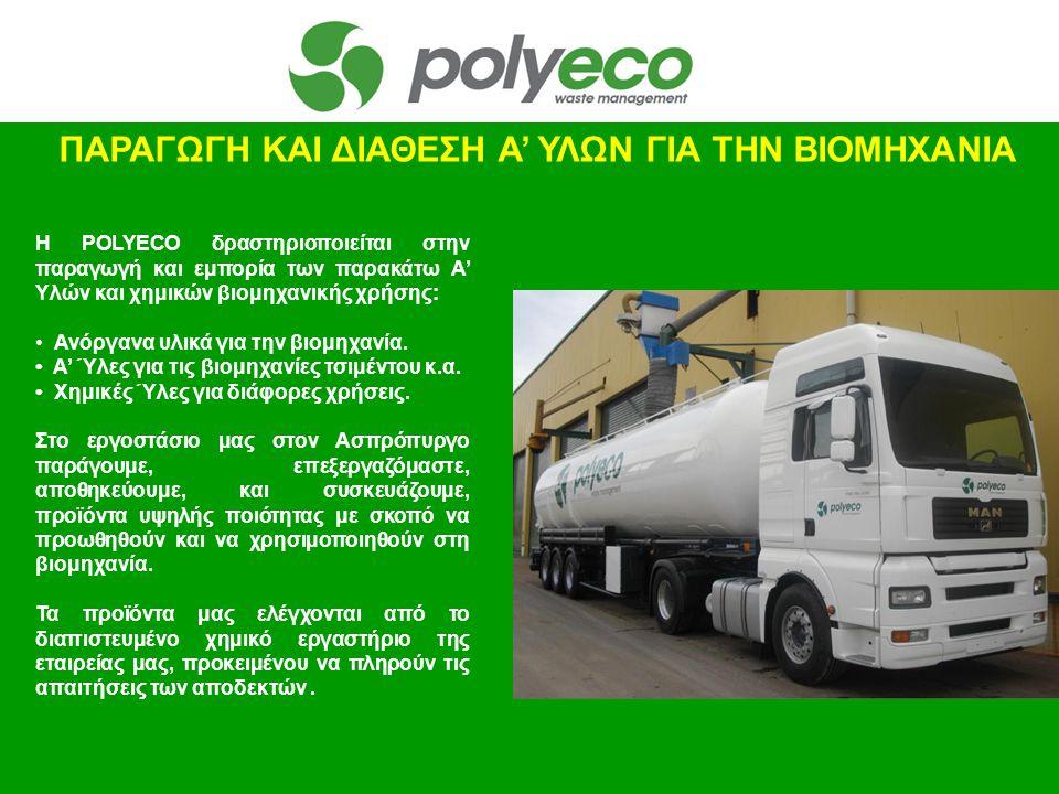 H POLYECO δραστηριοποιείται στην παραγωγή και εμπορία των παρακάτω Α' Υλών και χημικών βιομηχανικής χρήσης: • Ανόργανα υλικά για την βιομηχανία. • Α'