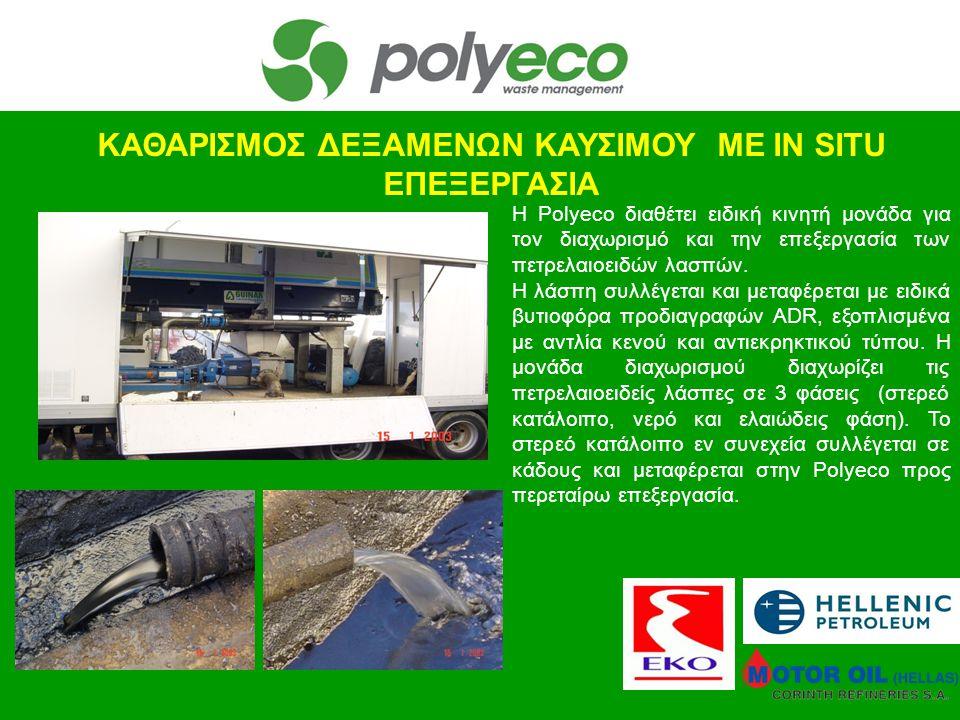 Η Polyeco διαθέτει ειδική κινητή μονάδα για τον διαχωρισμό και την επεξεργασία των πετρελαιοειδών λασπών. Η λάσπη συλλέγεται και μεταφέρεται με ειδικά