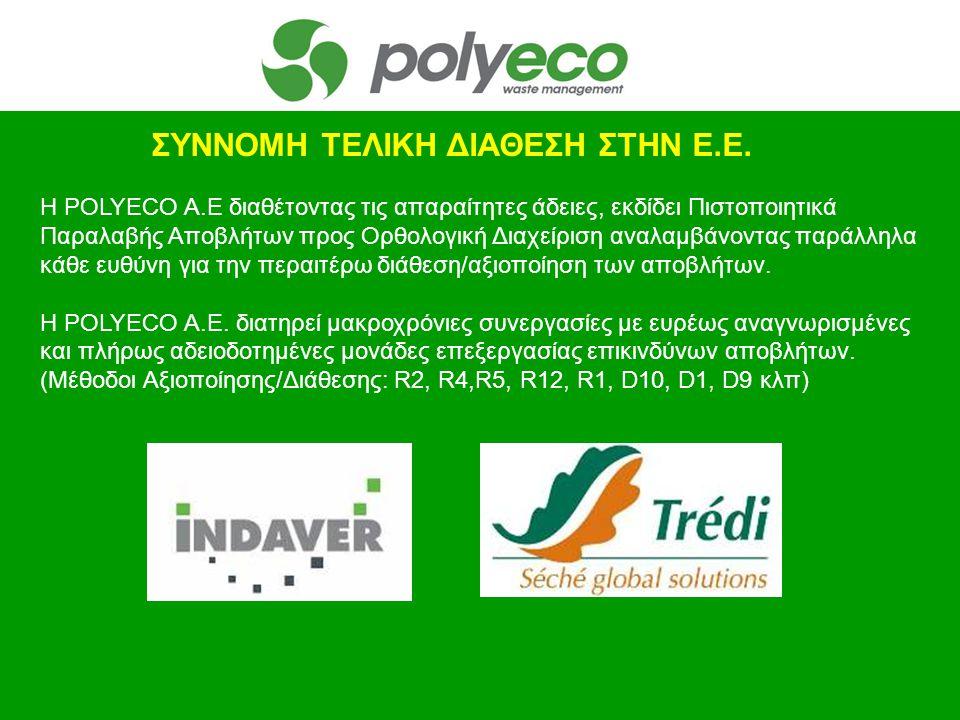 Η POLYECO Α.Ε διαθέτοντας τις απαραίτητες άδειες, εκδίδει Πιστοποιητικά Παραλαβής Αποβλήτων προς Ορθολογική Διαχείριση αναλαμβάνοντας παράλληλα κάθε ε