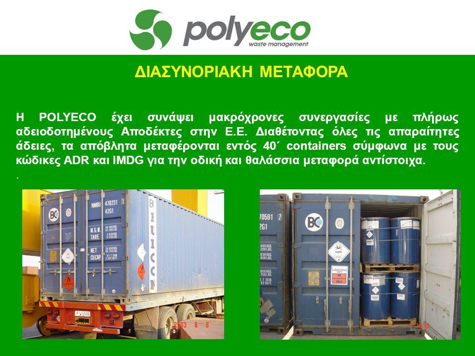 Η POLYECO έχει συνάψει μακρόχρονες συνεργασίες με πλήρως αδειοδοτημένους Αποδέκτες στην Ε.Ε. Διαθέτοντας όλες τις απαραίτητες άδειες, τα απόβλητα μετα