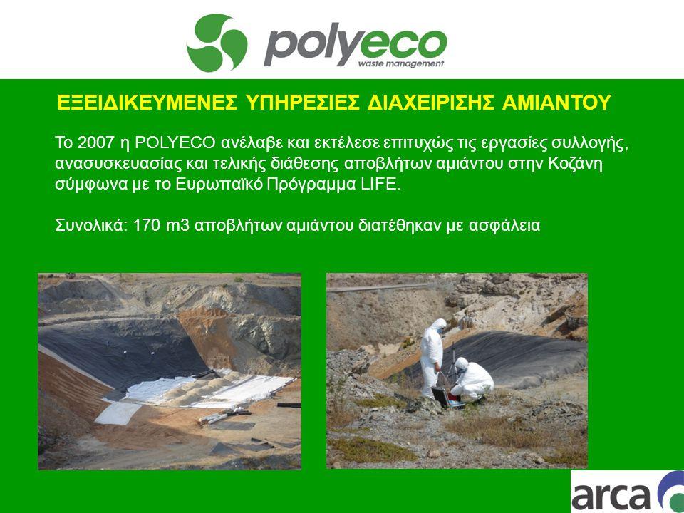 ΕΞΕΙΔΙΚΕΥΜΕΝΕΣ ΥΠΗΡΕΣΙΕΣ ΔΙΑΧΕΙΡΙΣΗΣ ΑΜΙΑΝΤΟΥ Το 2007 η POLYECO ανέλαβε και εκτέλεσε επιτυχώς τις εργασίες συλλογής, ανασυσκευασίας και τελικής διάθεσ
