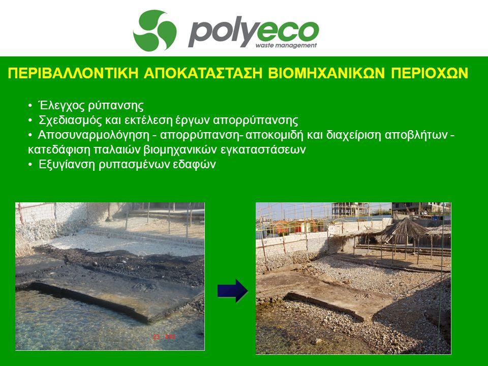 ΠΕΡΙΒΑΛΛΟΝΤΙΚΗ ΑΠΟΚΑΤΑΣΤΑΣΗ ΒΙΟΜΗΧΑΝΙΚΩΝ ΠΕΡΙΟΧΩΝ • Έλεγχος ρύπανσης • Σχεδιασμός και εκτέλεση έργων απορρύπανσης • Αποσυναρμολόγηση - απορρύπανση- απ
