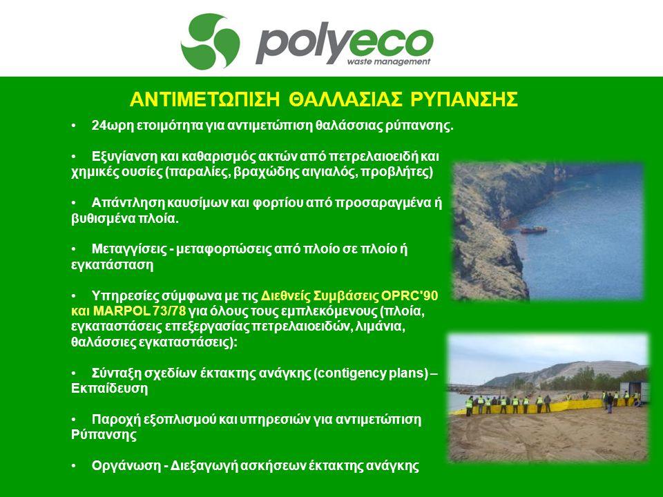 ΑΝΤΙΜΕΤΩΠΙΣΗ ΘΑΛΛΑΣΙΑΣ ΡΥΠΑΝΣΗΣ •24ωρη ετοιμότητα για αντιμετώπιση θαλάσσιας ρύπανσης. •Εξυγίανση και καθαρισμός ακτών από πετρελαιοειδή και χημικές ο