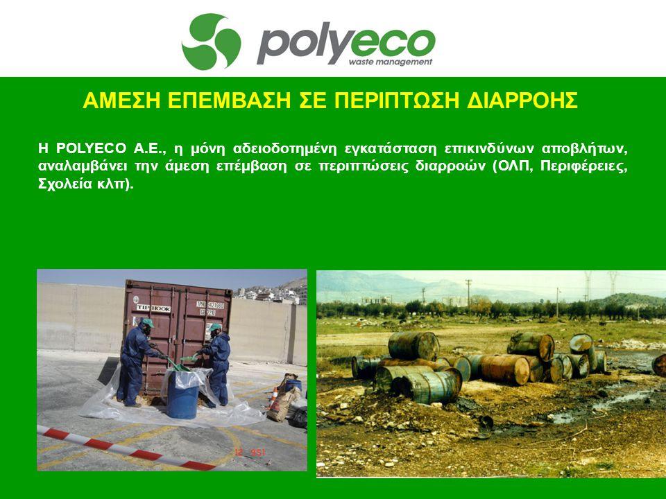 ΑΜΕΣΗ ΕΠΕΜΒΑΣΗ ΣΕ ΠΕΡΙΠΤΩΣΗ ΔΙΑΡΡΟΗΣ Η POLYECO A.E., η μόνη αδειοδοτημένη εγκατάσταση επικινδύνων αποβλήτων, αναλαμβάνει την άμεση επέμβαση σε περιπτώ