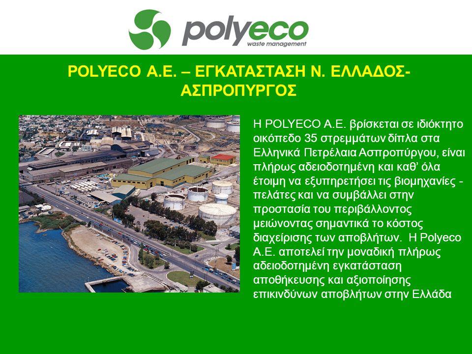 Η POLYECO A.E. βρίσκεται σε ιδιόκτητο οικόπεδο 35 στρεμμάτων δίπλα στα Ελληνικά Πετρέλαια Ασπροπύργου, είναι πλήρως αδειοδοτημένη και καθ' όλα έτοιμη