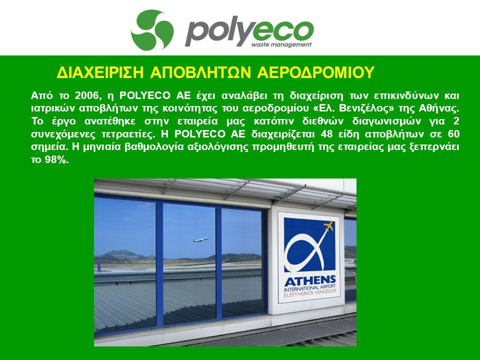 ΔΙΑΧΕΙΡΙΣΗ ΑΠΟΒΛΗΤΩΝ ΑΕΡΟΔΡΟΜΙΟΥ Από το 2006, η POLYECO AE έχει αναλάβει τη διαχείριση των επικινδύνων και ιατρικών αποβλήτων της κοινότητας του αεροδ
