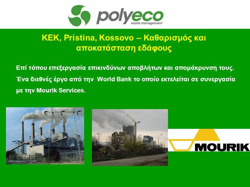 KEK, Pristina, Kossovo – Καθαρισμός και αποκατάσταση εδάφους Επί τόπου επεξεργασία επικινδύνων αποβλήτων και απομάκρυνση τους. Ένα διεθνές έργο από τη