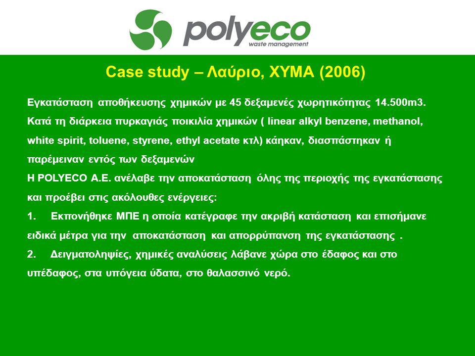 Case study – Λαύριο, ΧΥΜΑ (2006) Εγκατάσταση αποθήκευσης χημικών με 45 δεξαμενές χωρητικότητας 14.500m3. Κατά τη διάρκεια πυρκαγιάς ποικιλία χημικών (