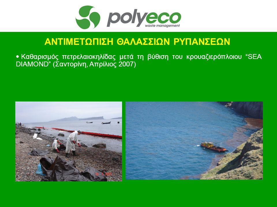 """ΑΝΤΙΜΕΤΩΠΙΣΗ ΘΑΛΑΣΣΙΩΝ ΡΥΠΑΝΣΕΩΝ  Καθαρισμός πετρελαιοκηλίδας μετά τη βύθιση του κρουαζιερόπλοιου """"SEA DIAMOND"""" (Σαντορίνη, Aπρίλιος 2007)"""