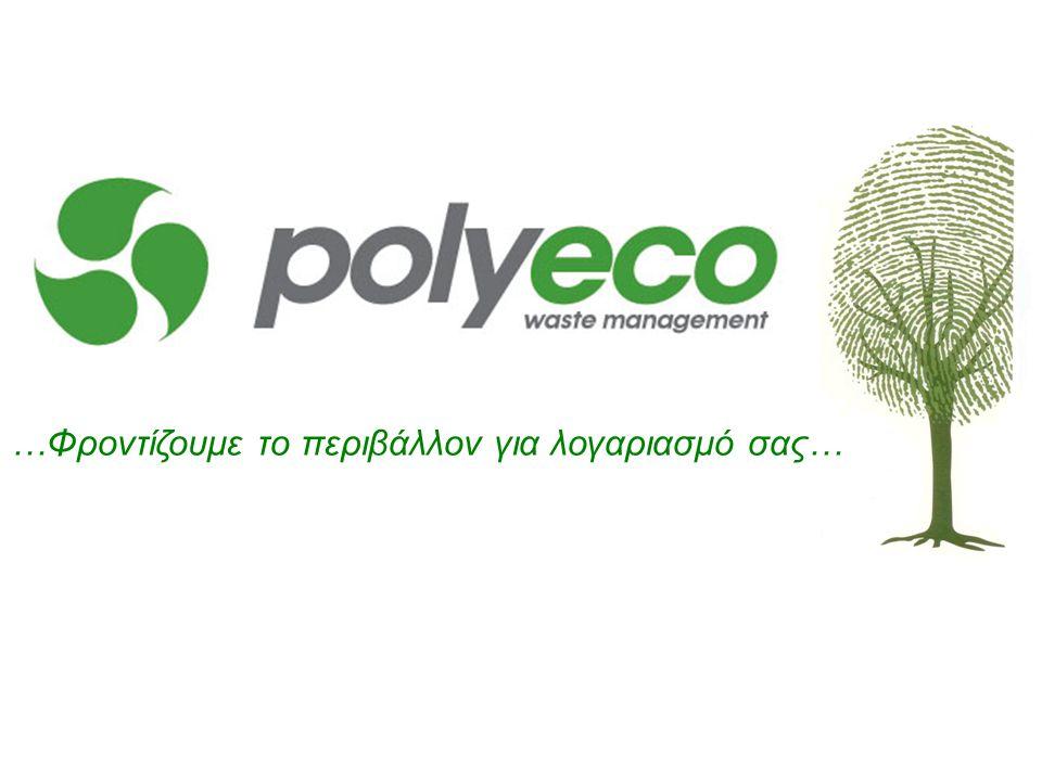 …Φροντίζουμε το περιβάλλον για λογαριασμό σας…