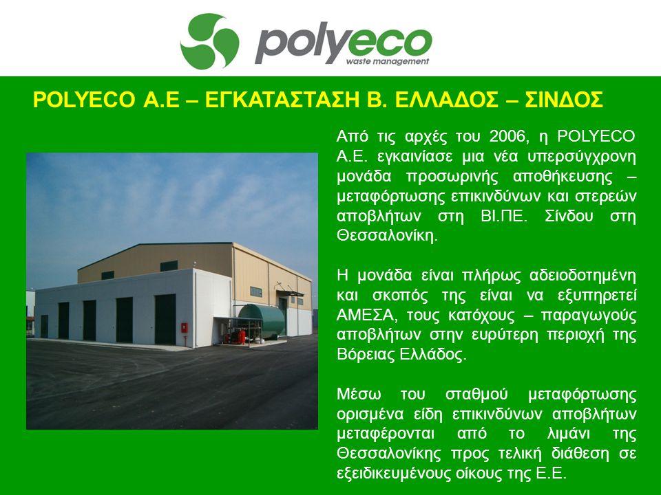 Από τις αρχές του 2006, η POLYECO Α.Ε. εγκαινίασε μια νέα υπερσύγχρονη μονάδα προσωρινής αποθήκευσης – μεταφόρτωσης επικινδύνων και στερεών αποβλήτων