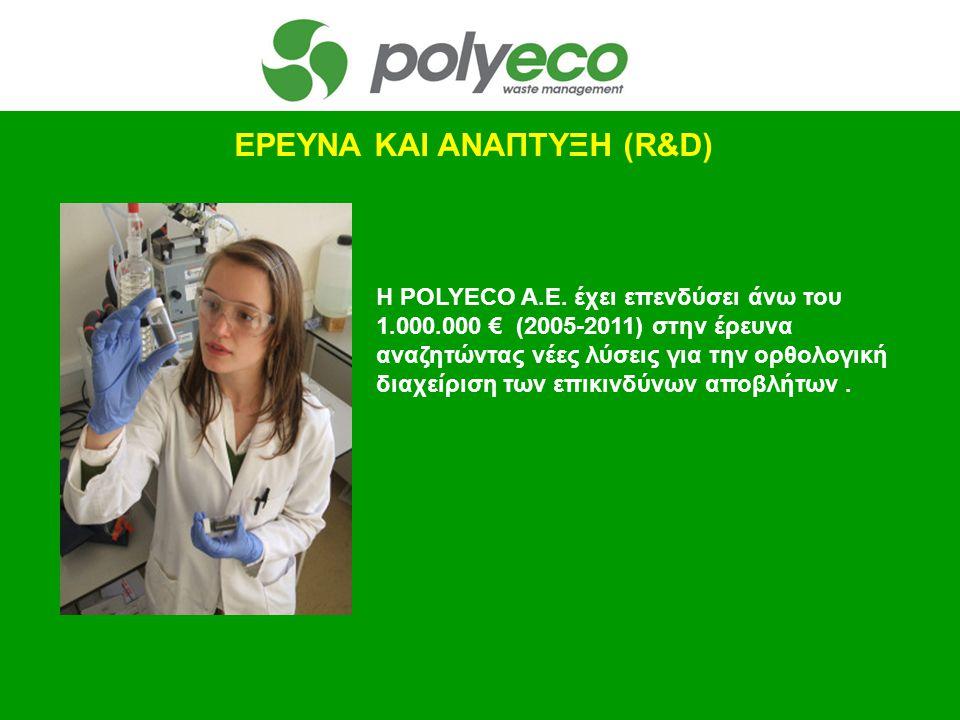 ΕΡΕΥΝΑ ΚΑΙ ΑΝΑΠΤΥΞΗ (R&D) Η POLYECO A.E. έχει επενδύσει άνω του 1.000.000 € (2005-2011) στην έρευνα αναζητώντας νέες λύσεις για την ορθολογική διαχείρ