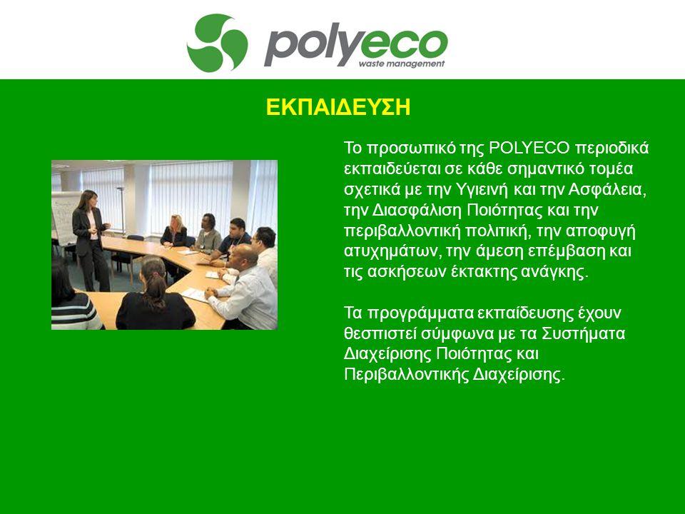 To προσωπικό της POLYECO περιοδικά εκπαιδεύεται σε κάθε σημαντικό τομέα σχετικά με την Υγιεινή και την Ασφάλεια, την Διασφάλιση Ποιότητας και την περι
