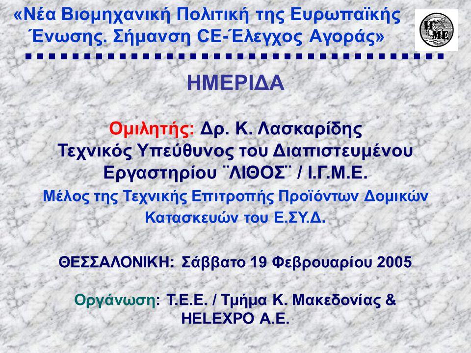 CEN/TC246- Δημοσιευμένα Πρότυπα •EN 14579:2004 •Μέθοδοι δοκιμής για φυσικούς λίθους - Προσδιορισμός of sound speed propagation •EN 14581:2004 •Μέθοδοι δοκιμής για φυσικούς λίθους - Προσδιορισμός του συντελεστή της ευθύγραμμης θερμικής διαστολής •EN 1925:1999 •Μέθοδοι δοκιμής για φυσικούς λίθους - Προσδιορισμός της υδαταπορρόφησης μέσω τριχοειδούς •EN 1926:1999 •Μέθοδοι δοκιμής για φυσικούς λίθους - Προσδιορισμός της αντοχής σε θλίψη •EN 1936:1999 •Μέθοδοι δοκιμής για φυσικούς λίθους - Προσδιορισμός της πραγματικής και φαινόμενης πυκνότητας, και του ολικού και ανοικτού πορώδους