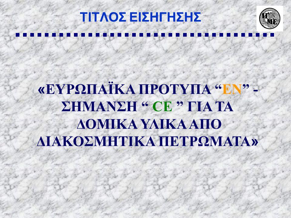 ΒΗΜΑΤΑ ΣΗΜΑΝΣΗΣ CE •Αρχική δοκιμή τύπου •Στα εναρμονισμένα πρότυπα δίνεται η λίστα των ουσιαστικών χαρακτηριστικών που θα πρέπει να δηλώνονται με την σήμανση CE.