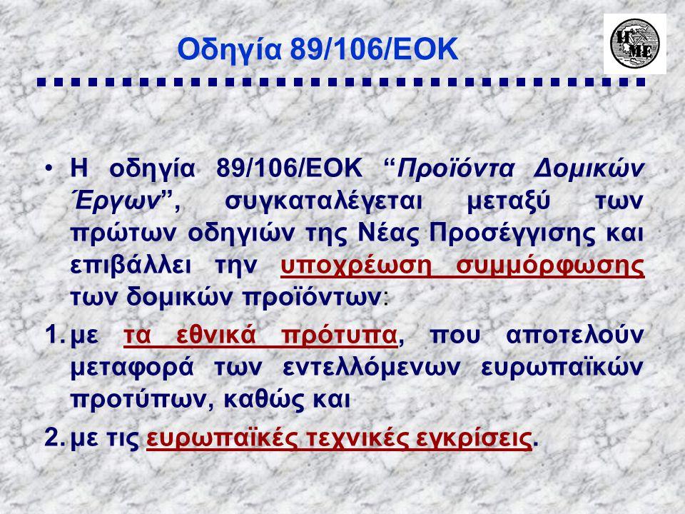CEN/TC178- Δημοσιευμένα Πρότυπα Η TC178 είναι δομημένη με 2 ομάδες εργασίας: Η ομάδα εργασίας 2 ετοίμασε 3 πρότυπα για εξωτερικές πλακοστρώσεις, τα οποία έχουν υιοθετηθεί από τον Δεκέμβριο του 2001 ως εναρμονισμένα Ευρωπαϊκά Πρότυπα και αναφέρονται στην επίσημη εφημερίδα της κοινότητας.