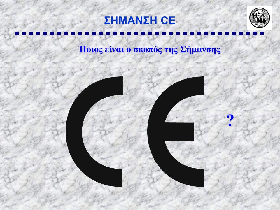Σήμανση CE στην περίπτωση της οδηγίας 89/106/ΕΟΚ •Σαν Σήμανση CE στην περίπτωση της οδηγίας 89/106/ΕΟΚ, νοείται η σήμανση που δεικνύει ότι, το προϊόν συμμορφώνεται με τα σχετικά εθνικά πρότυπα που μεταφέρουν τα εναρμονισμένα ευρωπαϊκά πρότυπα ή με τις ευρωπαϊκές τεχνικές εγκρίσεις, και ότι το σύστημα βεβαίωσης της συμμόρφωσης, που ορίζεται με απόφαση της Ευρωπαϊκής Επιτροπής, έχει ορθώς εφαρμοστεί από τον παραγωγό.