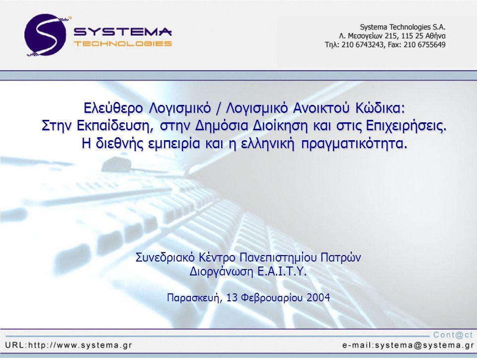 Ελεύθερο Λογισμικό / Λογισμικό Ανοικτού Κώδικα: Στην Εκπαίδευση, στην Δημόσια Διοίκηση και στις Επιχειρήσεις.