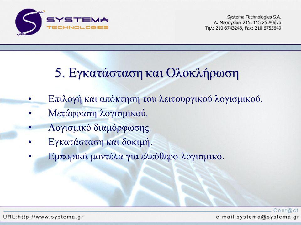 5. Εγκατάσταση και Ολοκλήρωση •Επιλογή και απόκτηση του λειτουργικού λογισμικού.