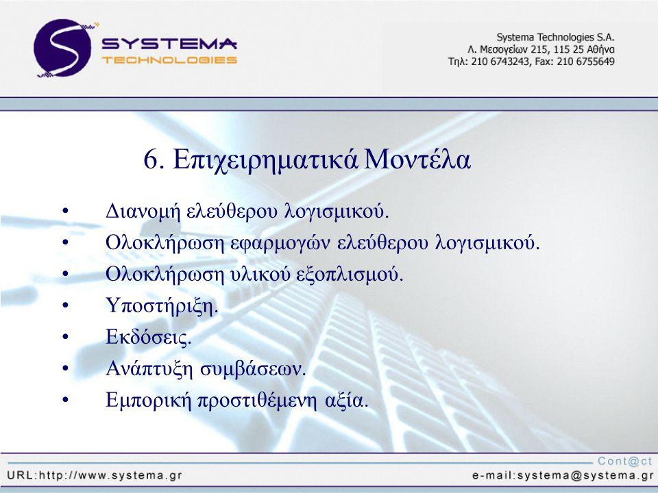 6. Επιχειρηματικά Μοντέλα •Διανομή ελεύθερου λογισμικού.