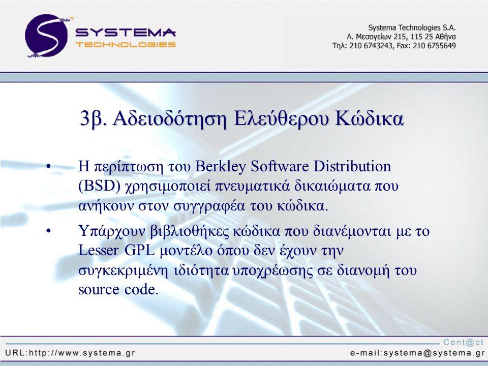 3β. Αδειοδότηση Ελεύθερου Κώδικα •Η περίπτωση του Berkley Software Distribution (BSD) χρησιμοποιεί πνευματικά δικαιώματα που ανήκουν στον συγγραφέα το