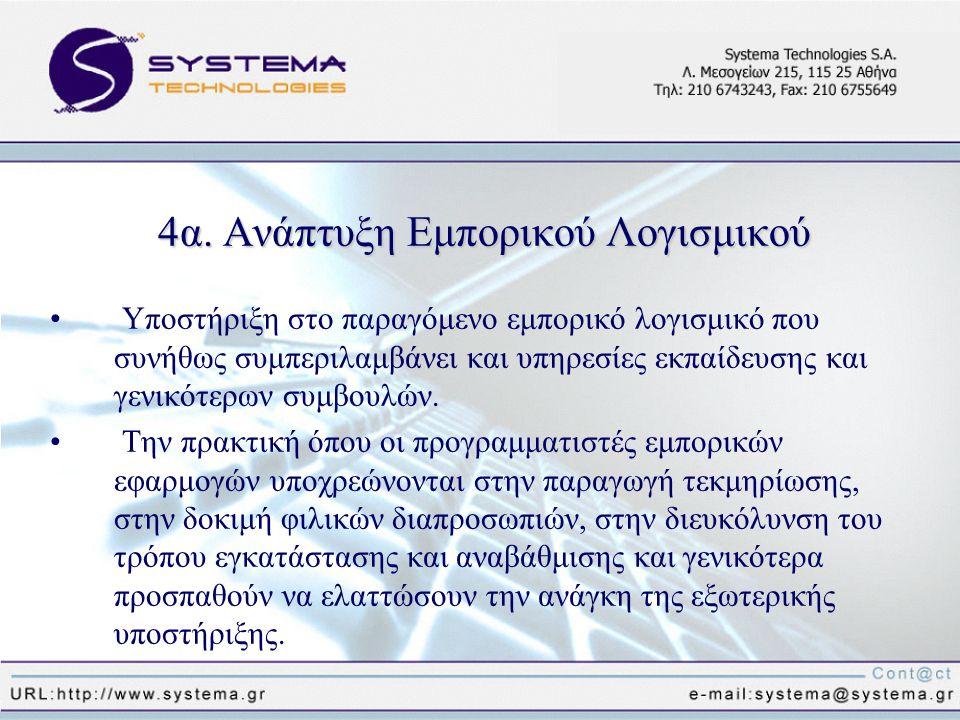 4α. Ανάπτυξη Εμπορικού Λογισμικού • Υποστήριξη στο παραγόμενο εμπορικό λογισμικό που συνήθως συμπεριλαμβάνει και υπηρεσίες εκπαίδευσης και γενικότερων