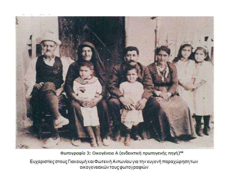 Ευχαριστίες στους Γιακουμή και Φωτεινή Αντωνίου για την ευγενή παραχώρηση των οικογενειακών τους φωτογραφιών