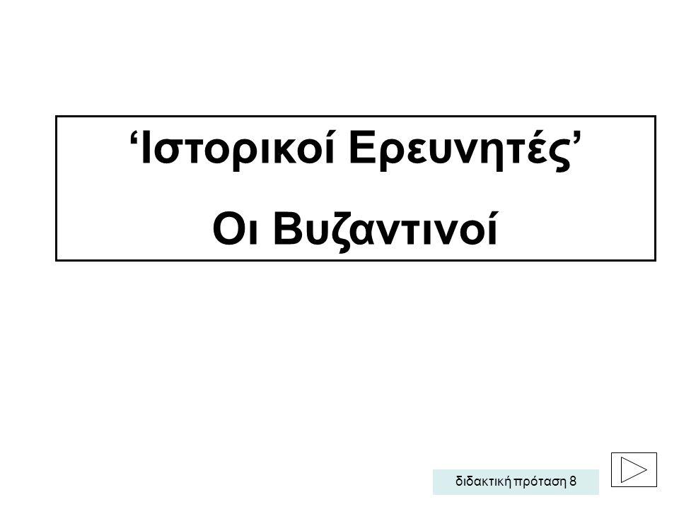 'Ιστορικοί Ερευνητές' Οι Βυζαντινοί διδακτική πρόταση 8