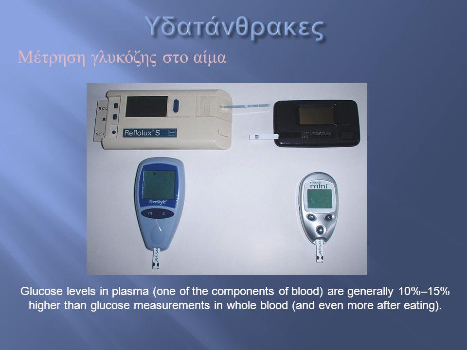 Μέτρηση γλυκόζης στο αίμα Glucose levels in plasma (one of the components of blood) are generally 10%–15% higher than glucose measurements in whole bl